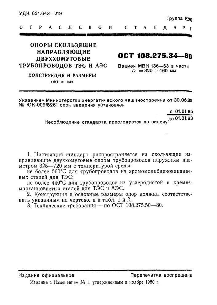 Опоры скользящие направляющие ОСТ 108.275.34-80 стр.1