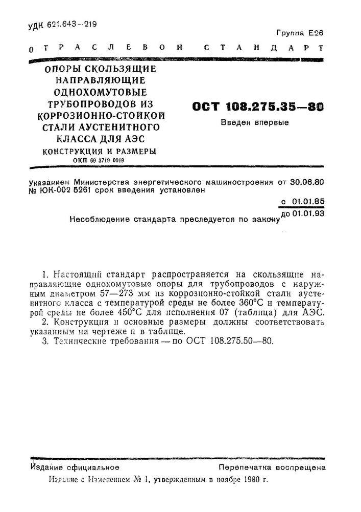 Опоры скользящие направляющие однохомутовые ОСТ 108.275.35-80 стр.1