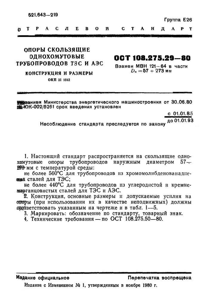 Опоры скользящие однохомутовые ОСТ 108.275.29-80 стр.1
