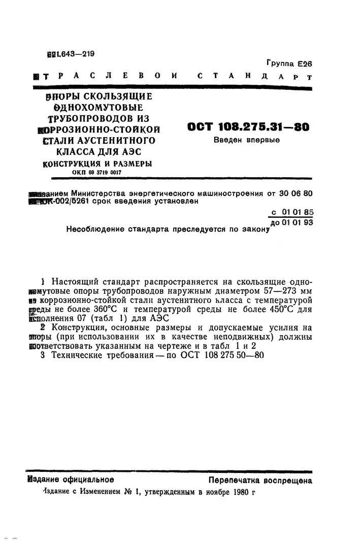 Опоры скользящие однохомутовые ОСТ 108.275.31-80 стр.1