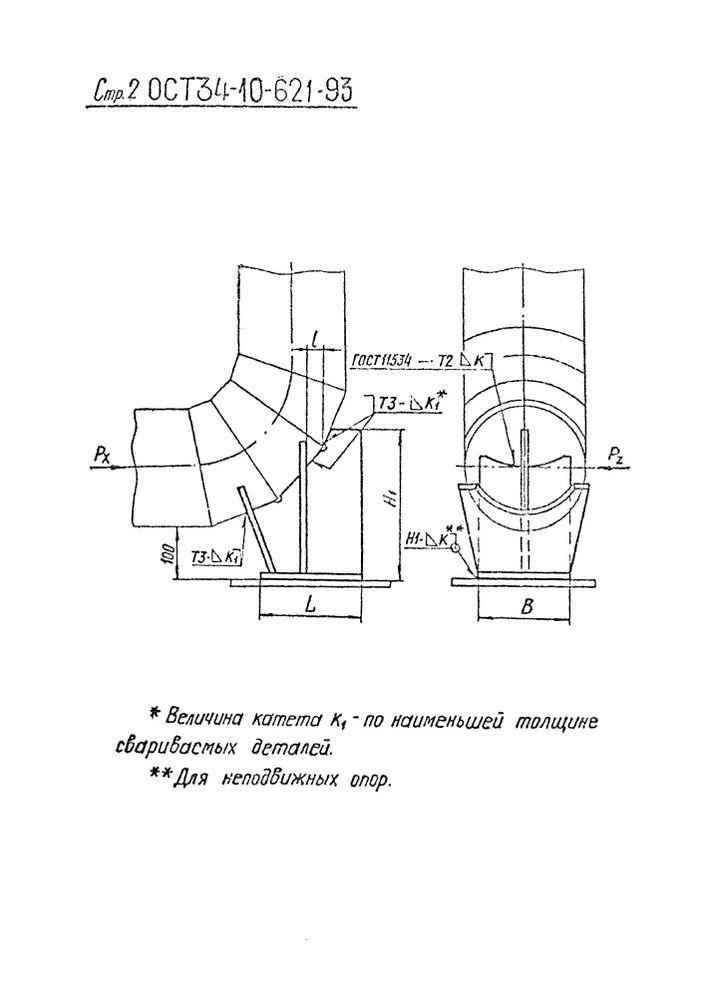 Опоры сварных отводов ОСТ 34-10-621-93 стр.2