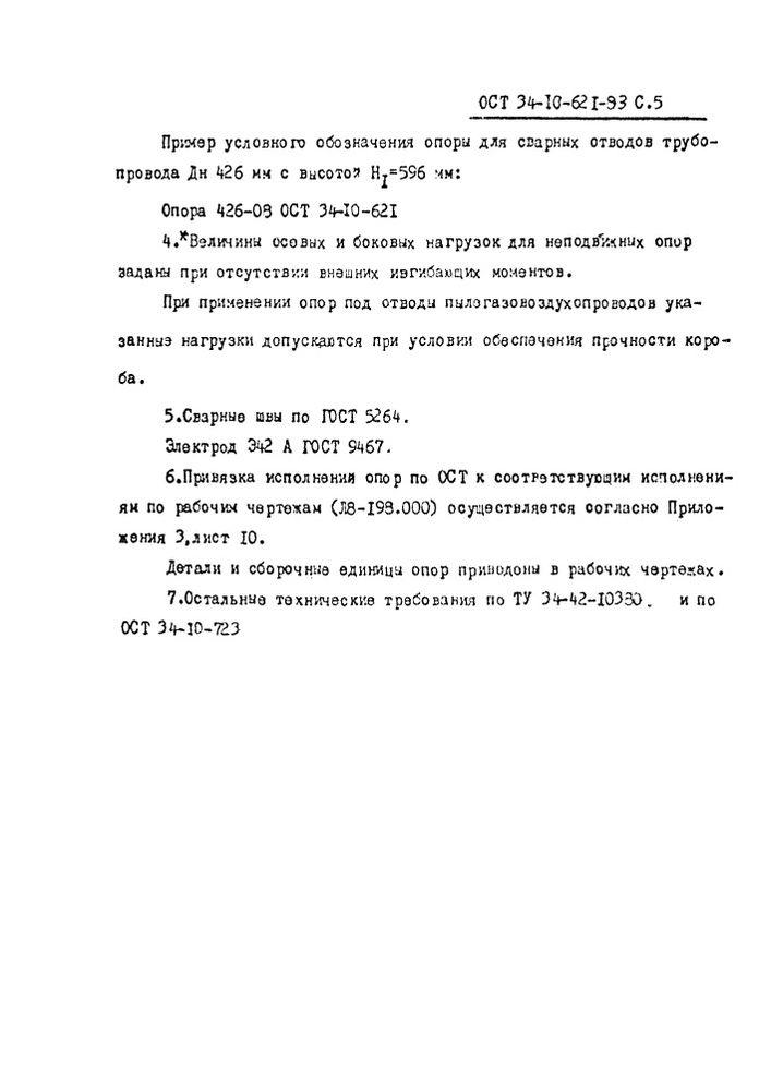 Опоры сварных отводов ОСТ 34-10-621-93 стр.5