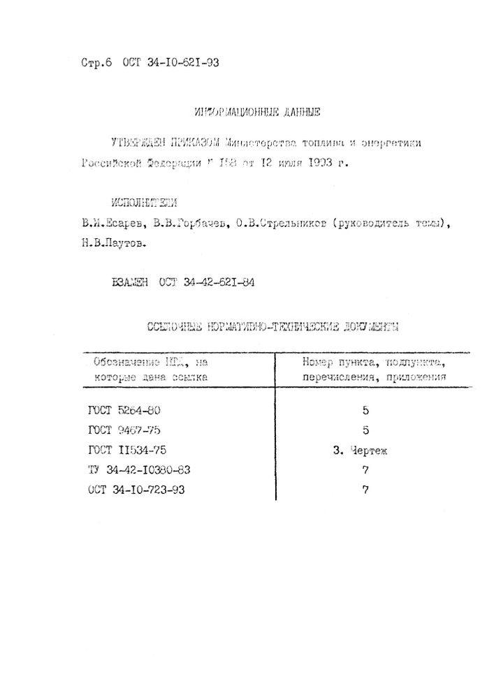 Опоры сварных отводов ОСТ 34-10-621-93 стр.6