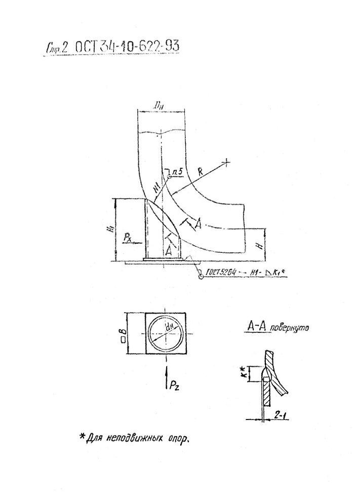 Опоры трубчатые крутоизогнутых отводов ОСТ 34-10-622-93 стр.2