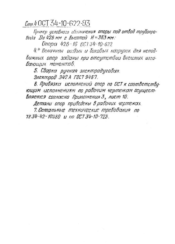 Опоры трубчатые крутоизогнутых отводов ОСТ 34-10-622-93 стр.4