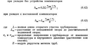 Opredelenie nagruzok dejstvuyushchih na opory magistralnyh truboprovodov ris 1