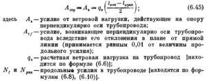 Opredelenie nagruzok dejstvuyushchih na opory magistralnyh truboprovodov ris 3