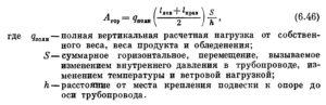 Opredelenie nagruzok dejstvuyushchih na opory magistralnyh truboprovodov ris 4