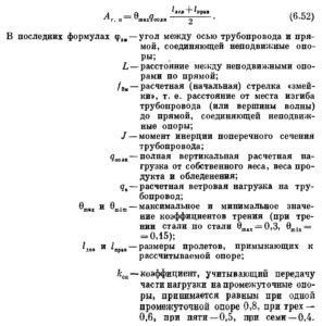 Opredelenie nagruzok dejstvuyushchih na opory magistralnyh truboprovodov ris 8
