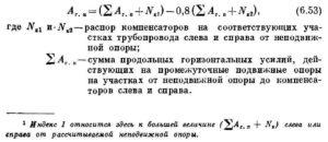Opredelenie nagruzok dejstvuyushchih na opory magistralnyh truboprovodov ris 9