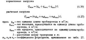 Opredelenie nagruzok dejstvuyushchih na opory truboprovodov ris. 1
