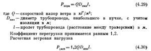 Opredelenie nagruzok dejstvuyushchih na opory truboprovodov ris. 4