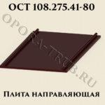 Плита направляющая ОСТ 108.275.41-80