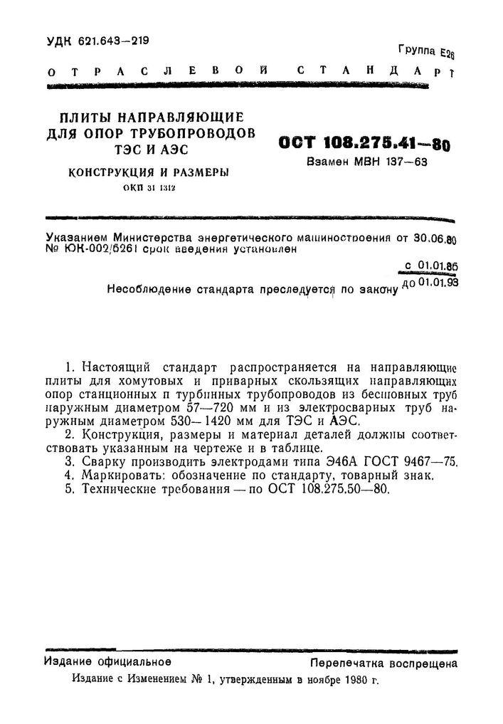 Плиты направляющие ОСТ 108.275.41-80 стр.1