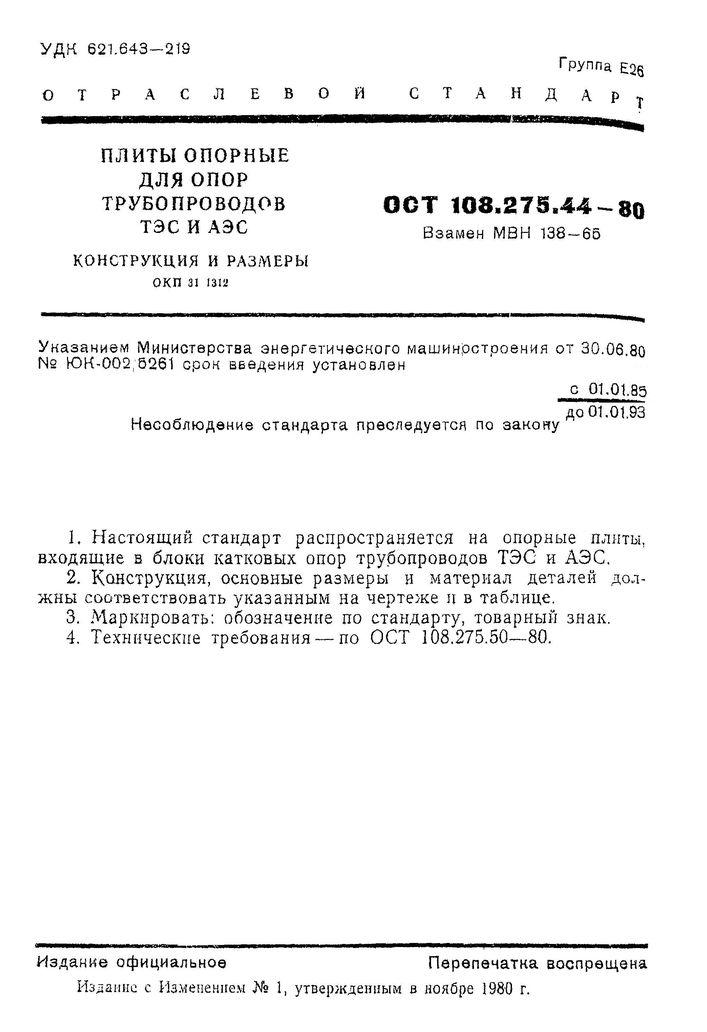 Плиты опорные ОСТ 108.275.44-80 стр.1
