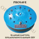 Клапан картера предохранительный ERV PROSAVE