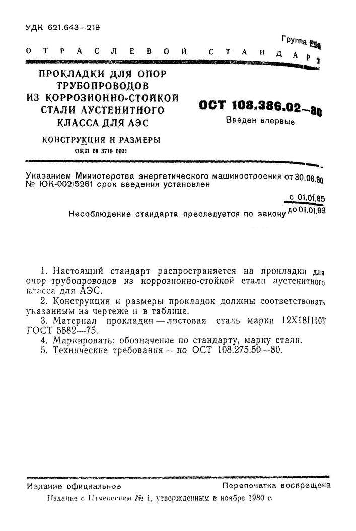 Прокладки ОСТ 108.386.02-80 стр.1