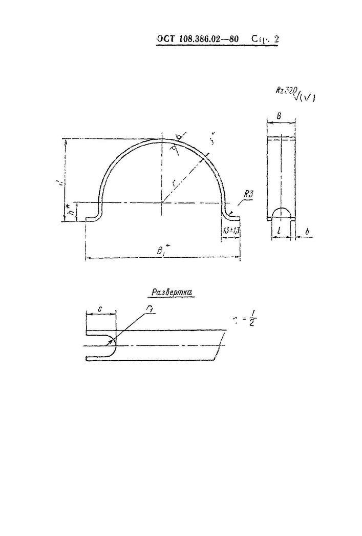 Прокладки ОСТ 108.386.02-80 стр.2