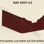 Угольник для опор Дн 325 - 1620 мм МН 4019-62