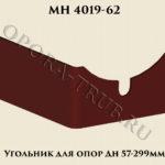 Угольник для опор Дн 57 - 299 мм МН 4019-62