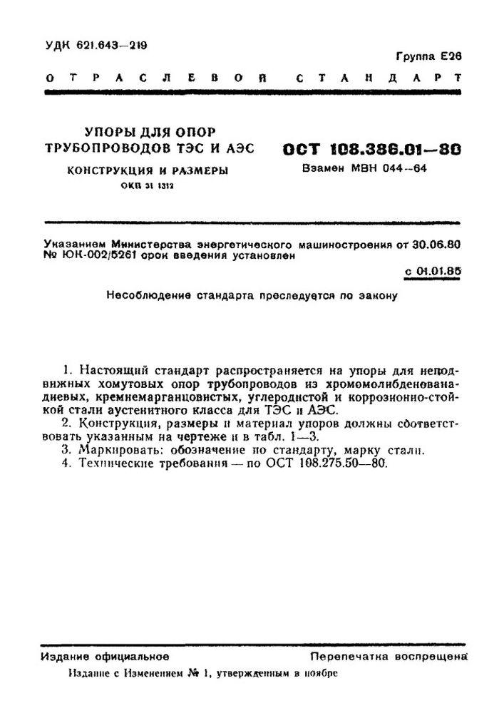 Упоры ОСТ 108.86.01-80 стр.1