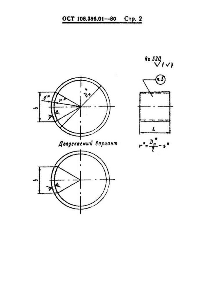 Упоры ОСТ 108.86.01-80 стр.2