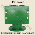 Вертикальный клапан AHV PROSAVE