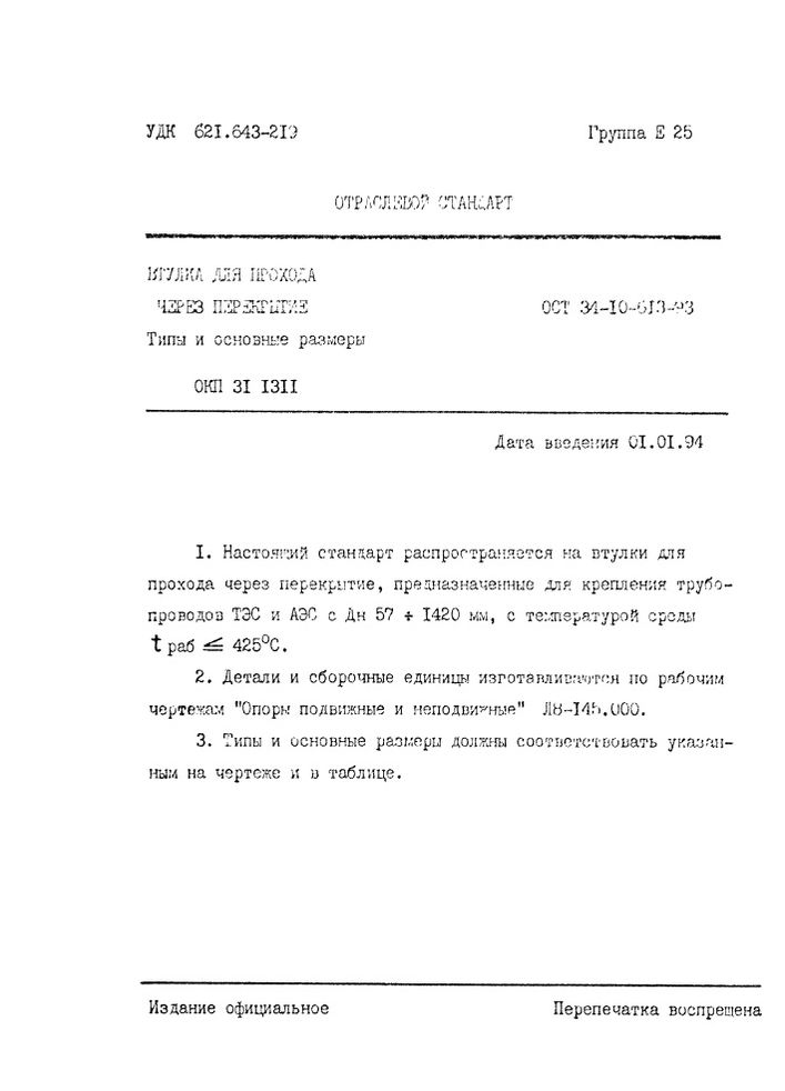 Втулки для прохода через перекрытие ОСТ 34-10-613-93 стр.1