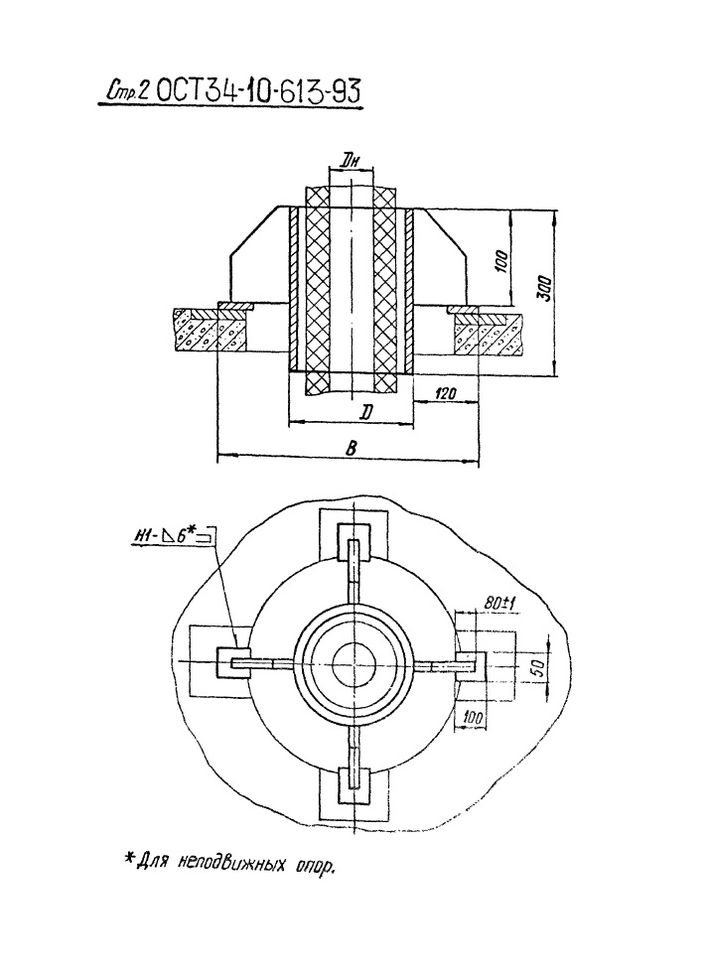 Втулки для прохода через перекрытие ОСТ 34-10-613-93 стр.2