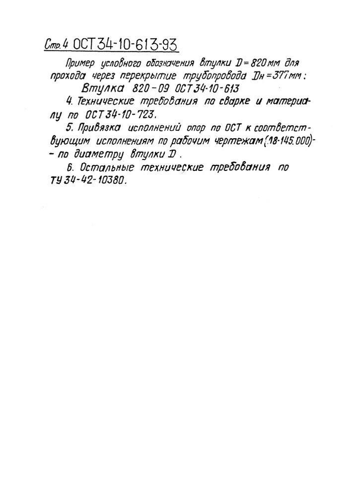 Втулки для прохода через перекрытие ОСТ 34-10-613-93 стр.4