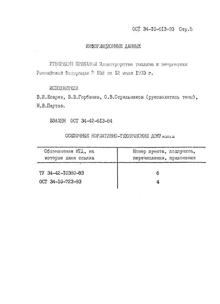 Втулки для прохода через перекрытие ОСТ 34-10-613-93 стр.5