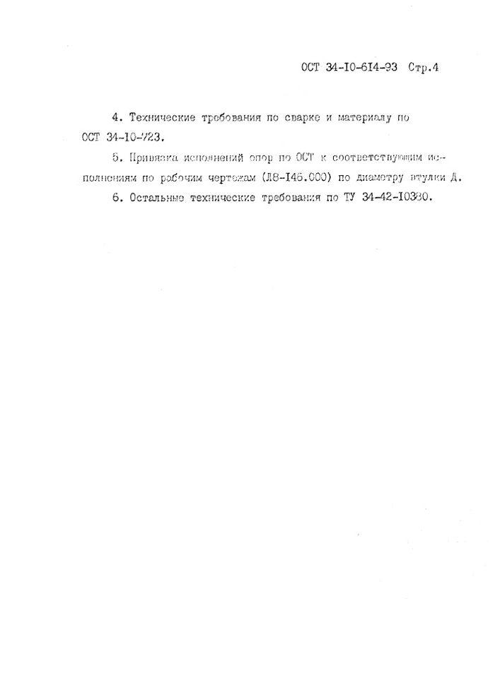 Втулки с колпаком для прохода через крышу ОСТ 34-10-614-93 стр.4