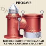 Высокоскоростной клапан сброса давления вакуума SMART-HV PROSAVE