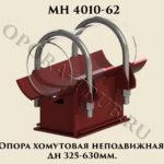 Опора хомутовая неподвижная Дн 325 - 630 мм МН 4010-62