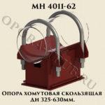 Опора хомутовая скользящая Дн 325 - 630 мм МН 4011-62
