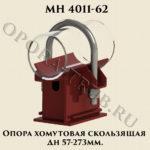 Опора хомутовая скользящая Дн 57 - 273 мм МН 4011-62