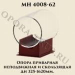 Опора приварная неподвижная и скользящая Дн 325 - 1620 мм МН 4008-62