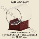 Опора приварная неподвижная и скользящая Дн 57 - 299 мм МН 4008-62