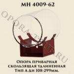 Опора приварная скользящая удлиненная Тип А Дн 108 - 299 мм МН 4009-62