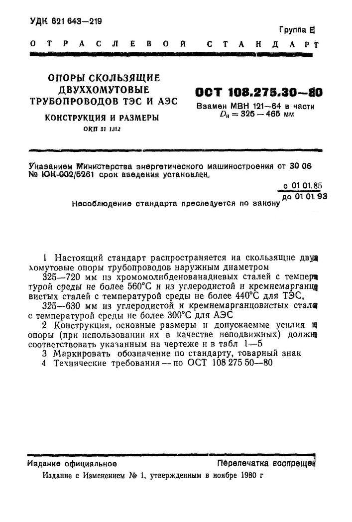 Опоры скользящие двуххомутовые ОСТ 108.275.30-80 стр.1
