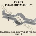 Подвеска судовых трубопроводов Тип 1 ТУ 5-89 РИДФ.301525.001 ТУ