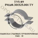 Подвеска судовых трубопроводов Тип 2 ТУ 5-89 РИДФ.301525.001 ТУ