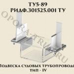 Подвеска судовых трубопроводов Тип 4 ТУ 5-89 РИДФ.301525.001 ТУ