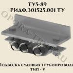 Подвеска судовых трубопроводов Тип 5 ТУ 5-89 РИДФ.301525.001 ТУ