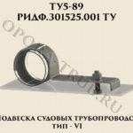 Подвеска судовых трубопроводов Тип 6 ТУ 5-89 РИДФ.301525.001 ТУ