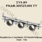 Подвеска судовых трубопроводов Тип 7 ТУ 5-89 РИДФ.301525.001 ТУ
