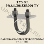 Подвеска судовых трубопроводов Тип 8 ТУ 5-89 РИДФ.301525.001 ТУ