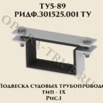 Подвеска судовых трубопроводов Тип 9 рис.1 ТУ 5-89 РИДФ.301525.001 ТУ