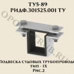 Подвеска судовых трубопроводов Тип-9 рис.2 ТУ 5-89 РИДФ.301525.001 ТУ