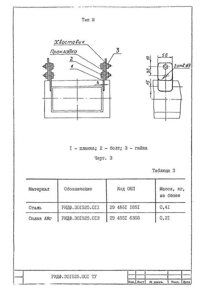 Подвески судовых трубопроводов Тип 3 ТУ 5-89 РИДФ.301525.001 ТУ
